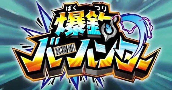 """Bandai, Shogakukan, Toei Animation offentliggør """"Bakutsuri Bar Hunter"""" franchise med anime, manga, spil og legetøj"""