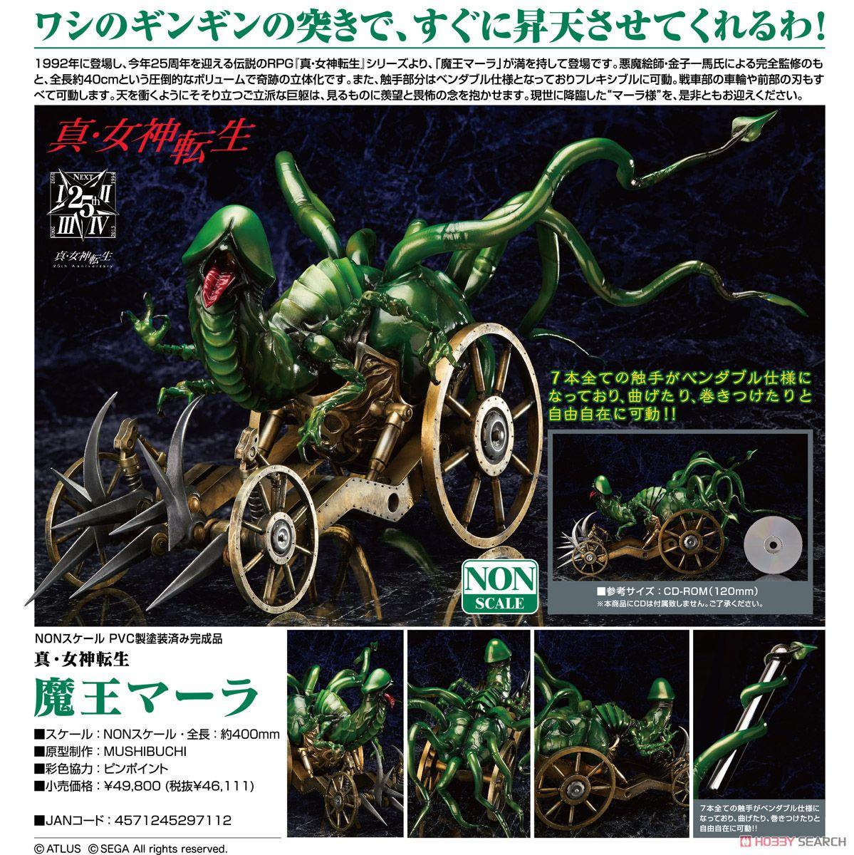 Megami Tensei - Demon Lord Mara