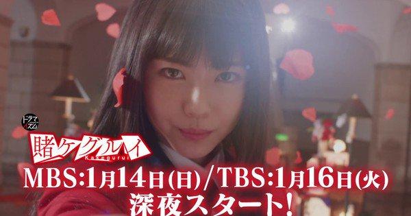 "Live-Action ""Kakegurui"" trailer"