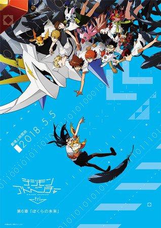 """""""Digimon Adventure tri.: Our Future"""" Anime Film Trailer"""
