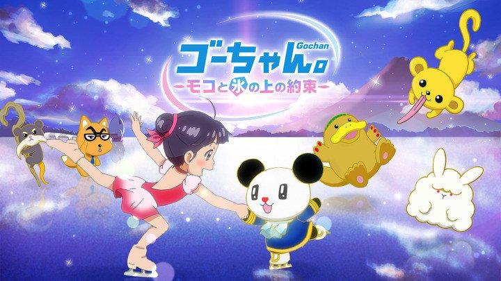 TV Asahis Sanrio Mascot Karakter 'Gō-chan' får 2nden Anime Film