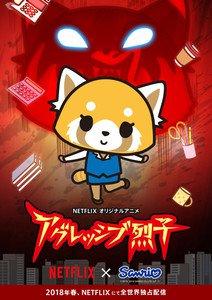 """Aggretsuko"" Netflix Anime Trailer"