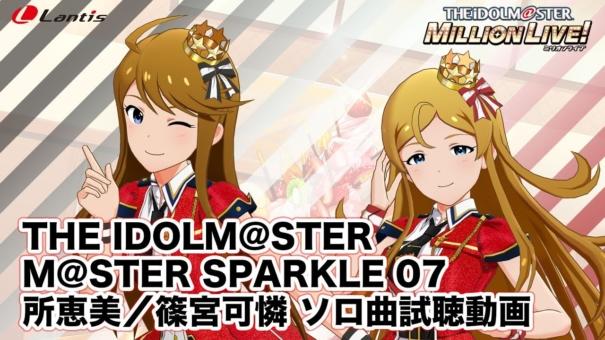 THE iDOLM@STER: Million Live! Master Sparkle 07 | Megumi og Karen preview