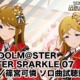 THE iDOLM@STER: Million Live! Master Sparkle 07 | Megumi und Karen Preview