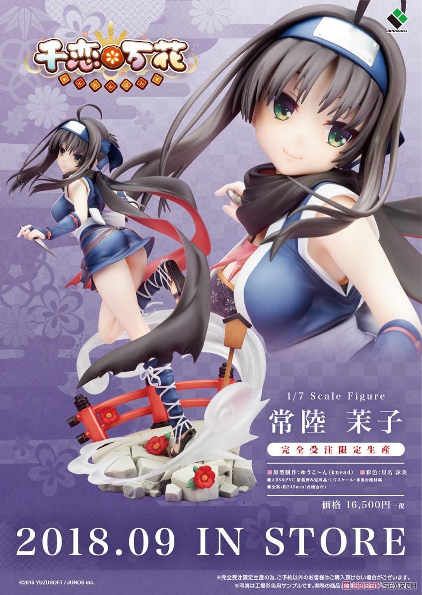 Senren Banka - Masako Hitachi 1/7 Figur
