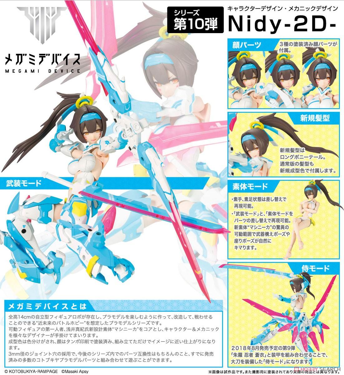 Megami Device – Asra Archer Aoi Plastik Model