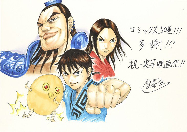 Den historiske manga Kingdom får en live action film