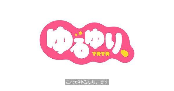 Yuruyuri manga får 10 års jubilæum Original Video Anime