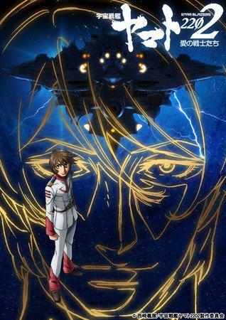 Space Battleship Yamato 2202 anime film serien får tv-version til efteråret