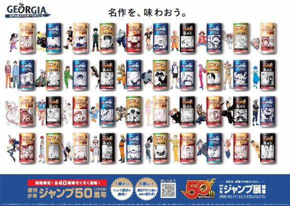 Weekly Shonen Jump har slået sig sammen med Georgia for manga-tryk kaffe dåser
