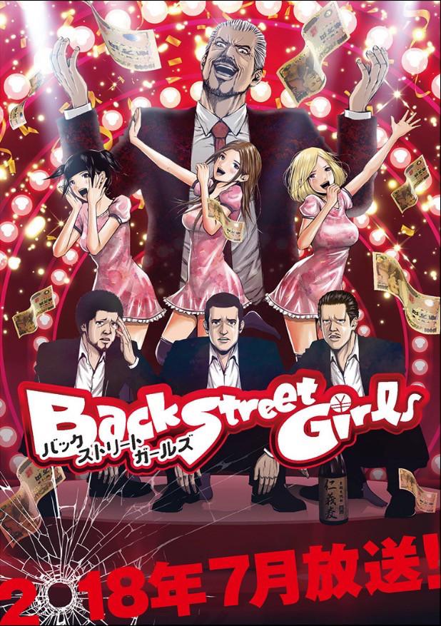 Back Street Girls TV Anime Info
