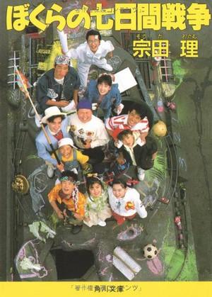 Bokura no Nanokakan Sensō satirisk børne roman får 2019 anime