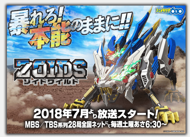 Zoids Wild TV Anime Teaser
