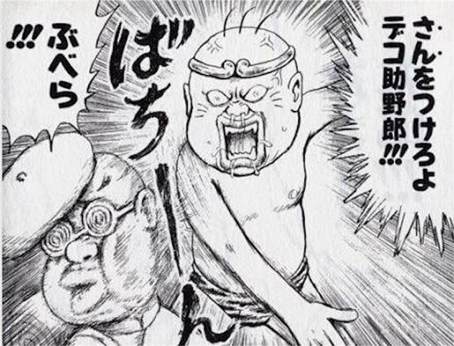 Chinyuki – Taro to Yukaina Nakama tachi