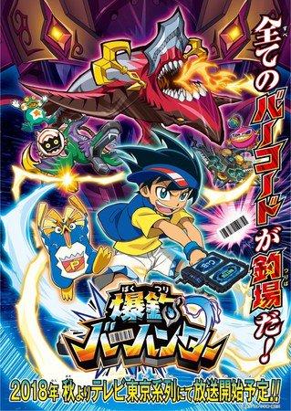 Bakutsuri Bar Hunter TV Anime Info