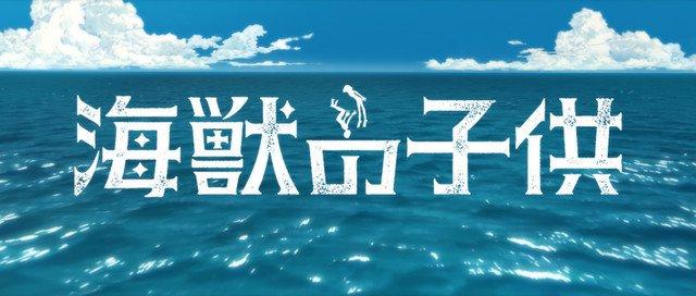 Children of the Sea manga laves til anime film af Studio 4°C