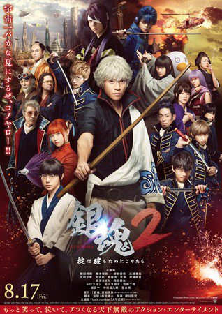 Live-Action Gintama 2 Film Trailer