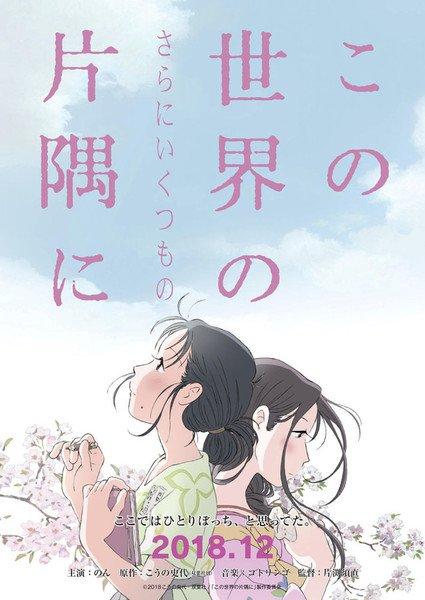 In This Corner of the World anime film får forlænget udgave med ny titel