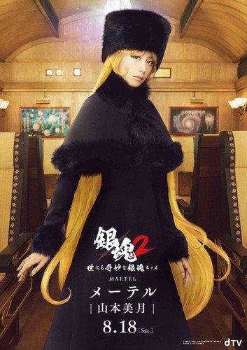 Galaxy Express 999s Maetel er med i live-action Gintama 2 net serie