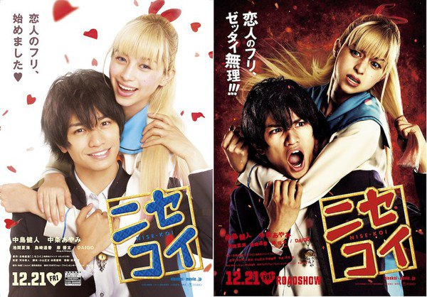 Live-Action Nisekoi - False Love Film Trailer