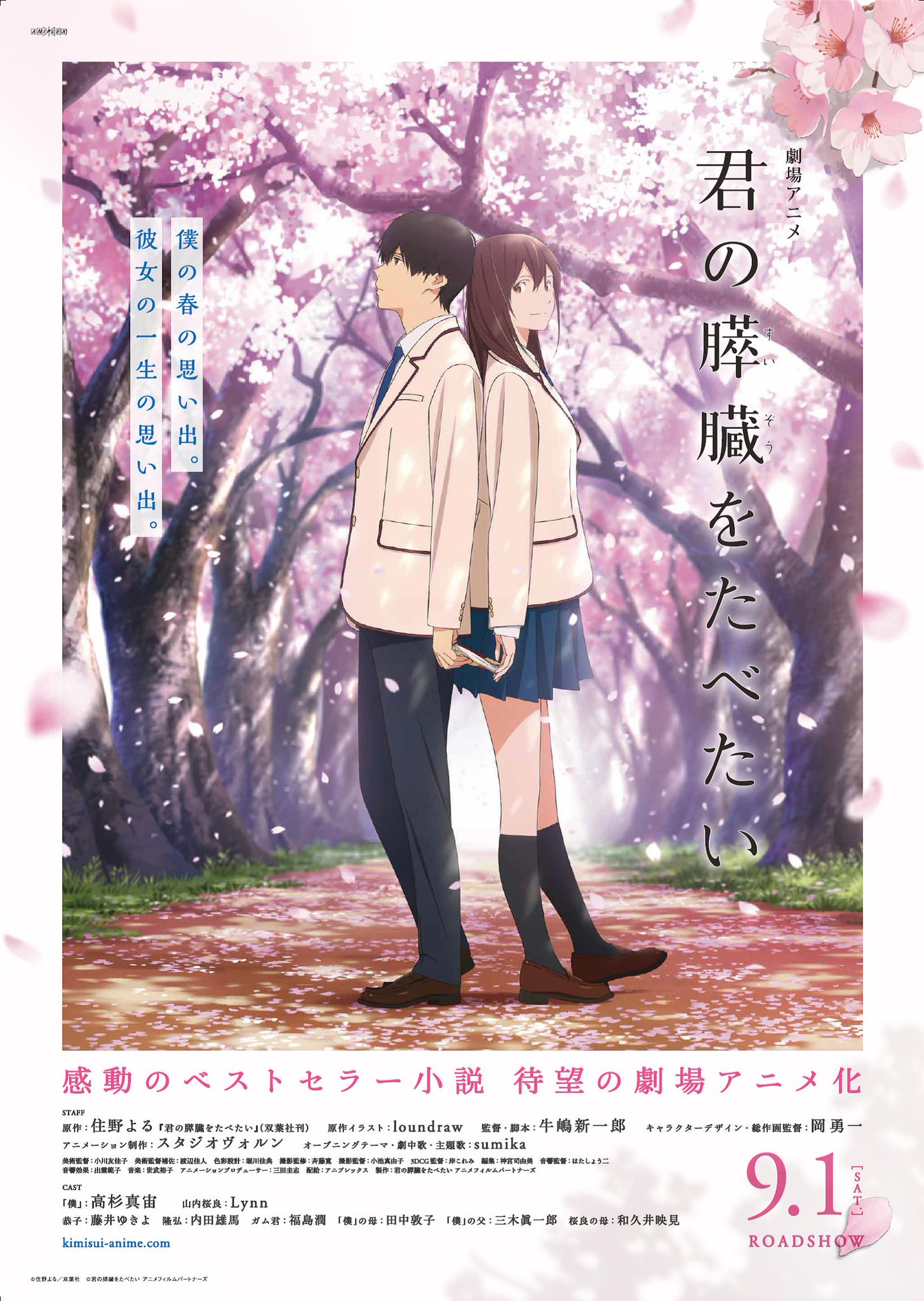 I Want to Eat Your Pancreas anime film lang trailer