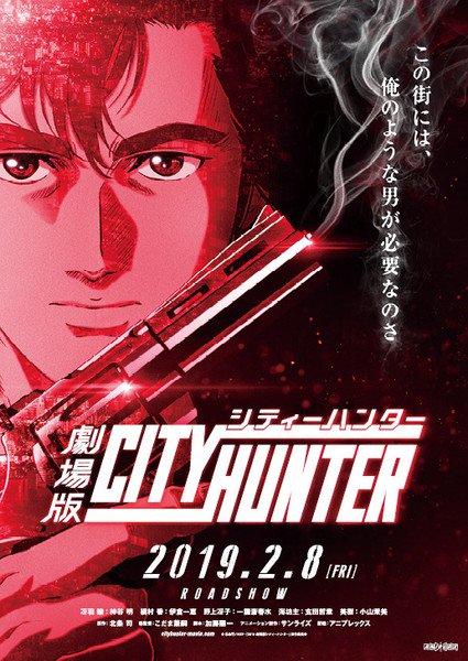 Ny City Hunter anime film trailer