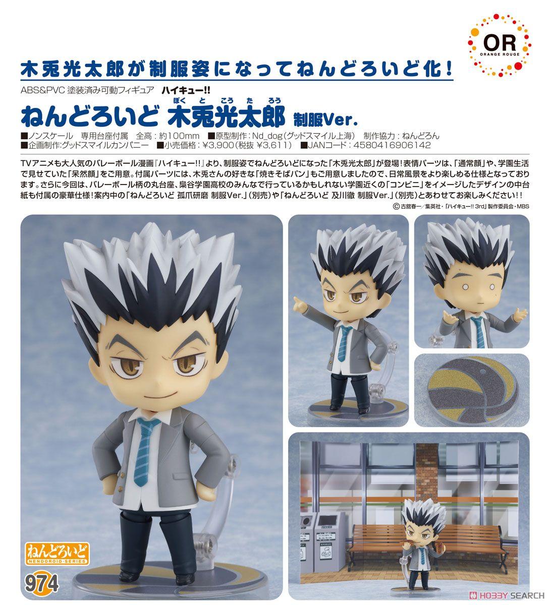 Nendoroid Haikyu!! - Kotaro Bokuto: School Uniform Ver.
