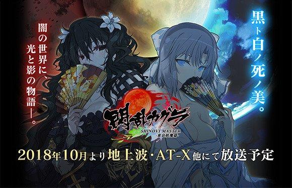 Senran Kagura anime 2. sæson trailer og info