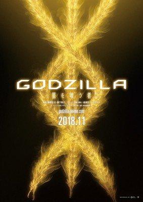 3. Godzilla anime film teaser