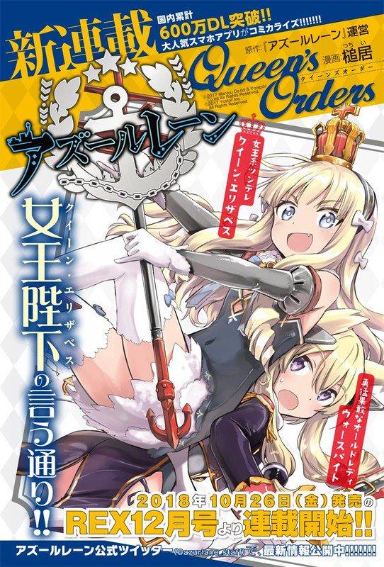 Azur Lane kommer som anime serie