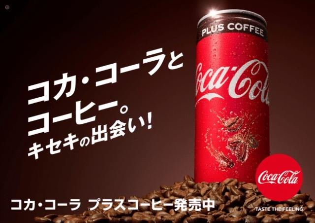 Coca-Cola Plus Coffee blander de to brune energi-kilder