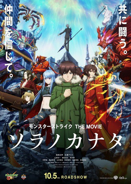 Kyary Pamyu Pamyu står for tema sang til Monster Strike anime film