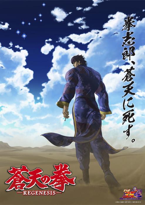 Fist of the Blue Sky Regenesis Season 2 Trailer fremfører åbnings tema