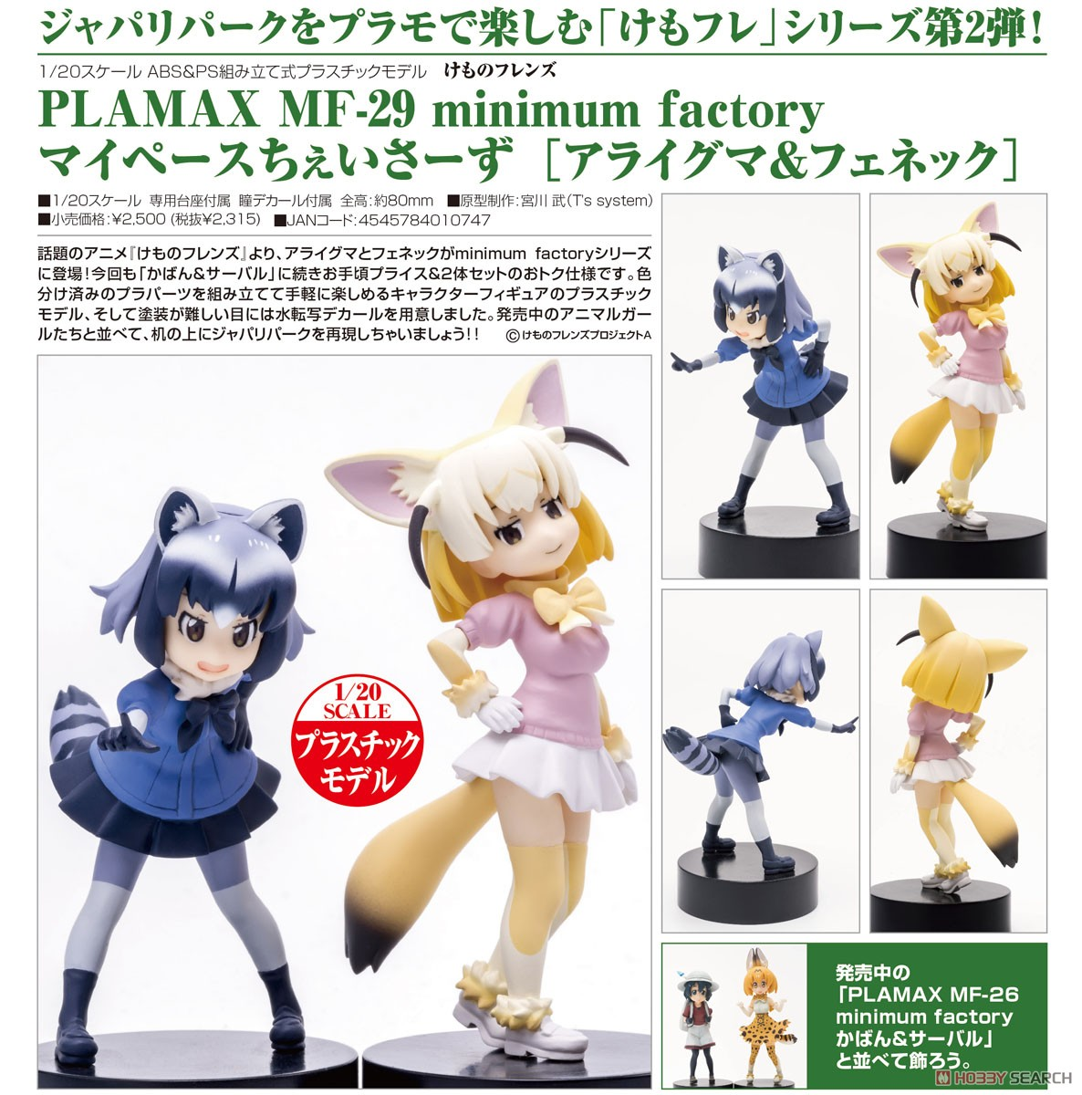 Plamax MF-29: Minimum Factory My Pace Chasers/Common Raccoon & Fennec