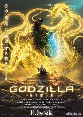 Afsluttende Godzilla anime film trailer med tema-sang med XAI