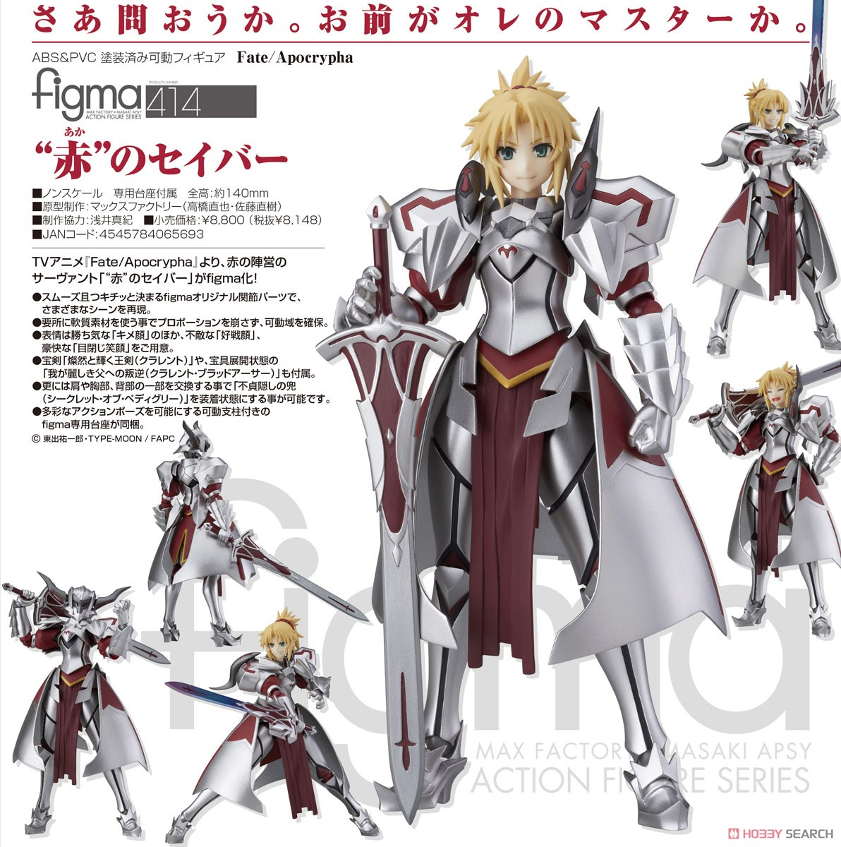 "figma Fate/Apocrypha Saber of ""Red"""