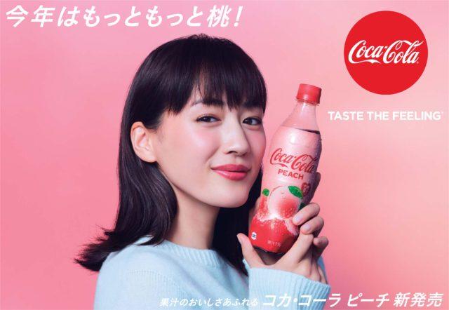 Coca-Cola Japan genudgiver Peach Coke i starten af 2019