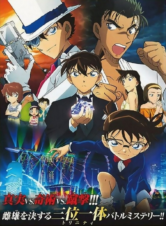 Detective Conan Movie 23: The Fist of Blue Sapphire billede