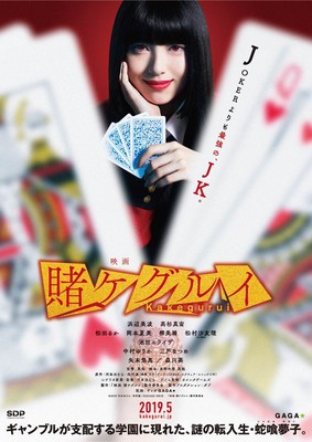 Live-Action Kakegurui Film Trailer