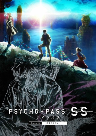 3. Psycho Pass SS anime film trailer