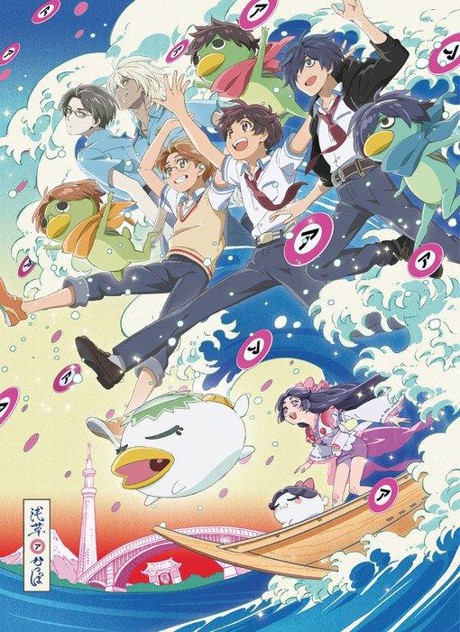 Sarazanmai TV anime trailer og billede