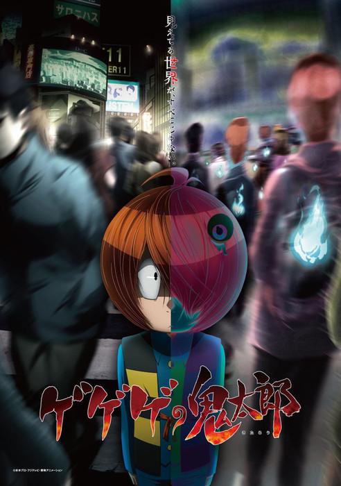 Den aktuelle GeGeGe no Kitarō anime får '2nd Year' til april - ikke DragonBall Super