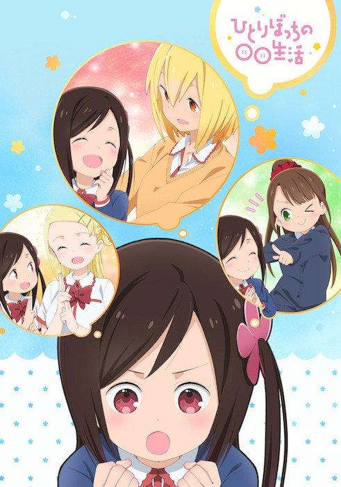 Hitori Bocchi no Marumaru Seikatsu Anime Trailer + Info