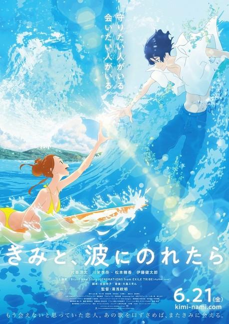 Kimi to, Nami ni Noretara Anime Film Trailer