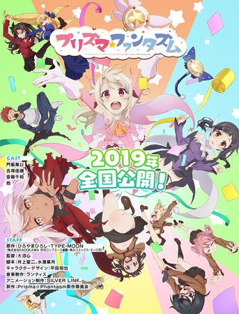 Fate/kaleid liner Prisma Illya: Prisma Phantasm Anime Promo Video