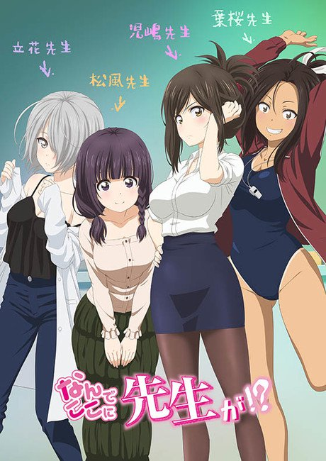 Why the hell are you here, Teacher!? Anime Promo 2 + Info