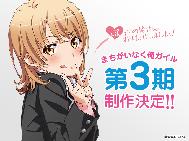 My Teen Romantic Comedy SNAFU TV anime får 3. sæson