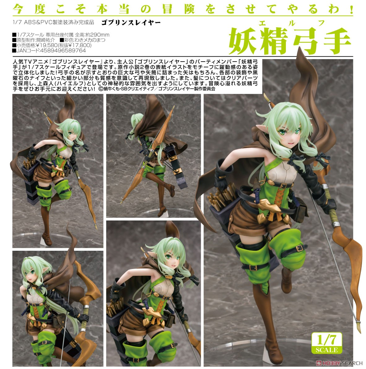 Goblin Slayer High Elf Archer 1/7