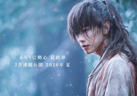 Rurouni Kenshin får afsluttende 2 live-action fil til sommer 2020