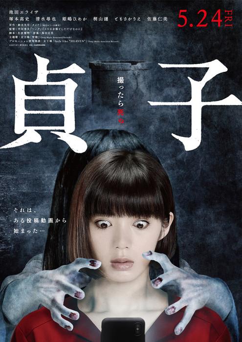 Sadako Film Trailer
